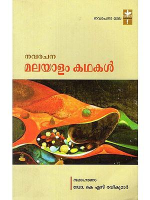 Nava Rachana Malayalam Kadhakal (Malayalam)
