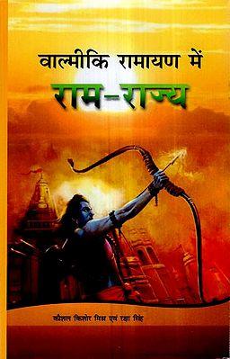 वाल्मीकि रामायण में राम - राज्य- Valmiki Ramayana Mein Rama - Rajya