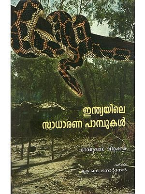Common Indian Snakes (Malayalam)