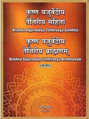 कृष्ण यजुर्वेदीय तैत्तिरीय संहिता तथा ब्राह्मणम् मूलम्- Original Krishna Yajurvediya Taittireeya Samhita and Brahmanam (Large Text)
