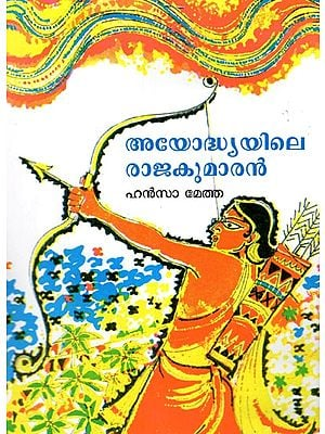 The Prince of Ayodhya (Malayalam)