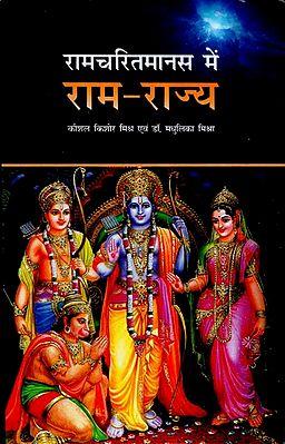 रामचतिरमानस में राम - राज्य- Ramcharit Manas Mein Rama - Rajya