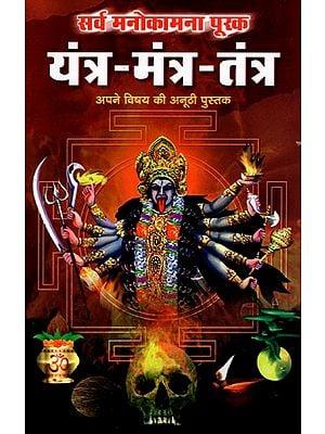 सर्वमनोकामनापूरकयंत्र-मंत्र-तंत्र- Sarva Manokamna Purak: Yantra Mantra Tantra