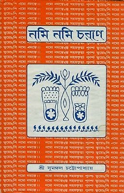 Nami Nami Charane in Bengali (An Old and Rare Book)