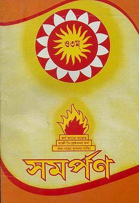 Samarpan in Bengali