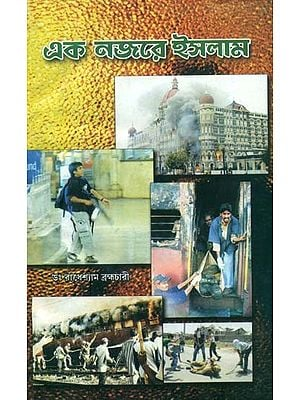 Ek Nazar Islam (Bengali)