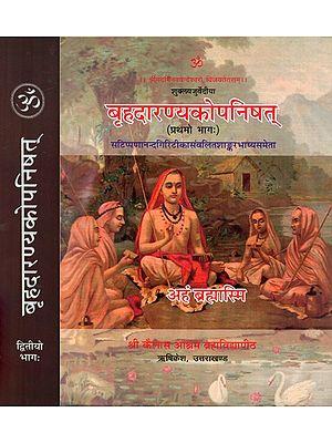 बृहदारण्यकोपनिषत्-  Brihadaranyaka Upanishad (Set of 2 Volumes)