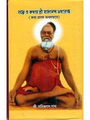 Galda O Katha Shri Balanand Maharaj (Bengali)