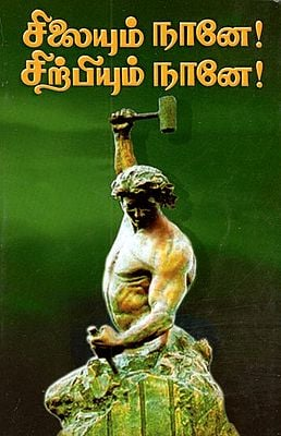 Silaiyum Nane Sirpiyum Nane (Tamil)