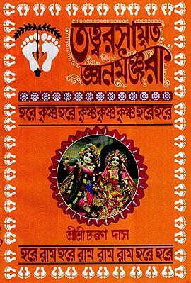 Tattva Rasamrit Jnana- Manjari (Bengali)