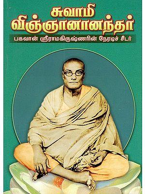 Swami Vijnananandar (Tamil)