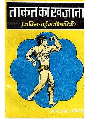ताकत का खजाना (शक्ति-वर्द्धक औषधियाँ) - Treasury of Strength (Shakti Vardhak Aushadhiyan)