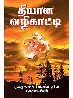 Dhyana Vazhikatti (Tamil)