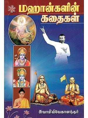 Mahangalin Kadhaigal (Tamil)