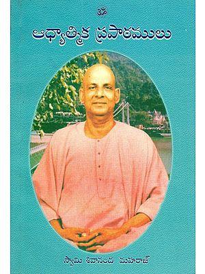Spiritual Discourses (Telugu)