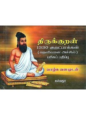 Thiruvalluvar's Thirukkural- 1330 Versus (Tamil)