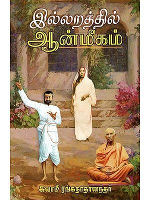 Illaratthil Anmigam (Tamil)