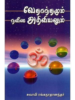 Vedantamum Naveena Ariviyalum (Tamil)