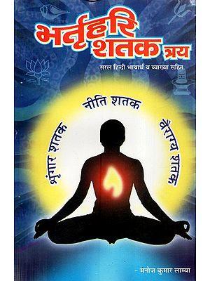 भर्तृहरि शतक त्रय (सरल हिन्दी भावार्थ व व्याख्या सहित ) - Bhartrhari Shatak Tray: Easy Hindi with Meaning and Interpretation