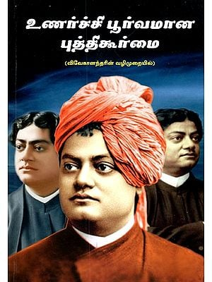 Emotionally Intelligent- In Vivekanandar Way (Tamil)