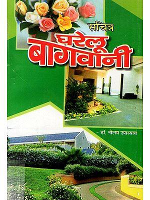 सचित्र घरेलु बागवानी - Sachitra Domestic Gardening