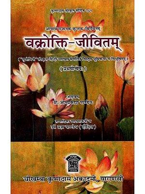 वक्रोक्ति-जीवितम् - Vakrokti Jivitam of Rajanaka Kuntaka