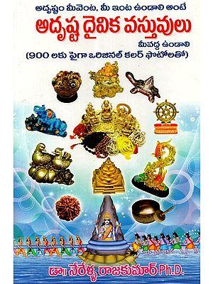 Adrushta Daivika Vastuvulu (Telugu)