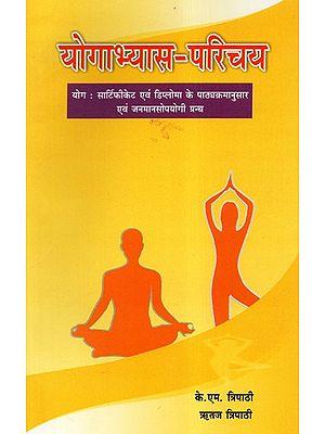योगाभ्यास - परिचय  - An Introduction Yoga