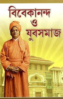 Vivekananda O Yubasamaj (Bengali)