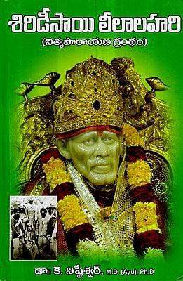 Shirdi Saibaba Charitra (Kannada)