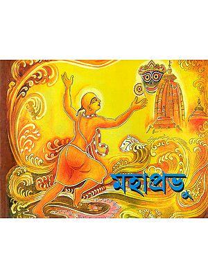 Mahaprabhu (Bengali in Horizontal Edition)
