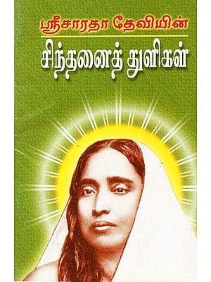 Sri Sarada Deviyin Sinthanai Thuligal (Tamil)