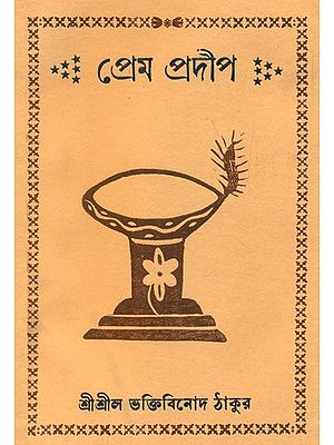 Prem Predeepa- An Old and Rare Book (Bengali)