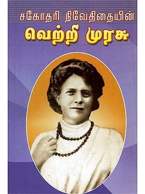 Sagodari Niveditaiyin Vetri Murasu (Tamil)