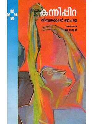 Kannippira (Malayalam)