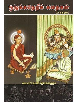 Ozhukkaneri Kathaigal (Tamil)