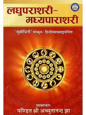 लघुपराशरी - मध्यपाराशरी - Laghuparashri- Madhyaparashri
