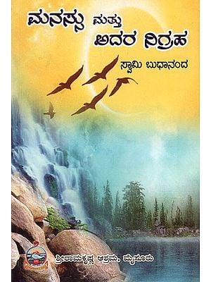 Manassu Mattu Adara Nigraha (Kannada)