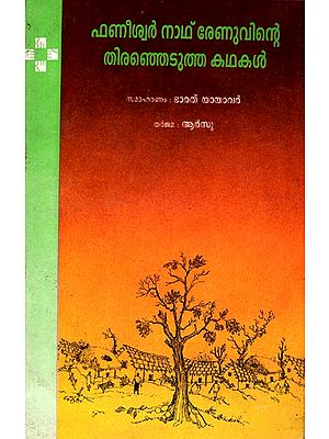 Phanishwar Nath Renuvinte Thiranjedutha Kathakal (Malayalam)