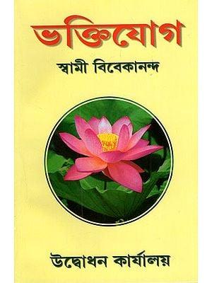 Bhakti Yoga (Bengali)