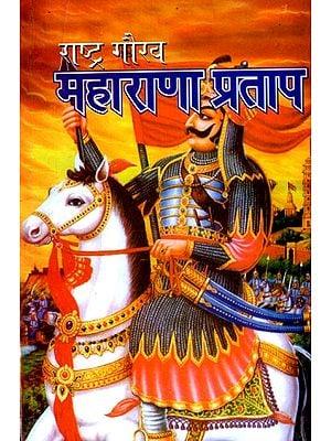 राष्ट्रगौरवमहाराणाप्रताप- Pride of Nation, Maharana Pratap