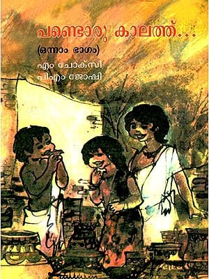 Once Upon a Time- I (Malayalam)