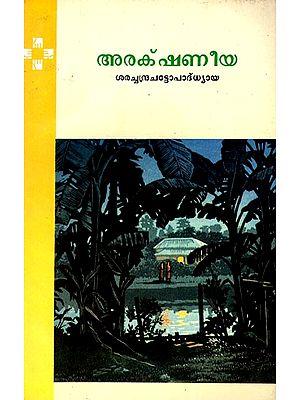 Arakshaneeya (Malayalam)