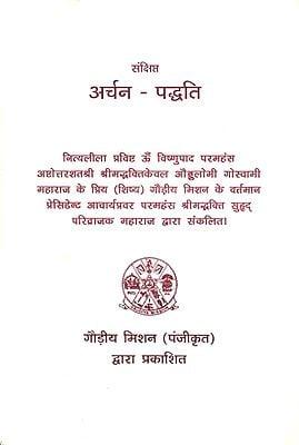 अर्चन-पद्धति- Archan Paddhati