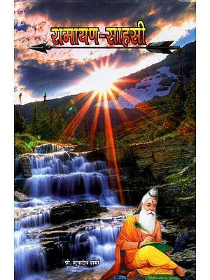 रामायण-साहसी - Ramayana Sahasi
