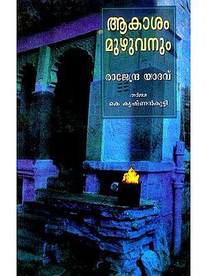 Aakasham Mushuvanum (Malayalam)