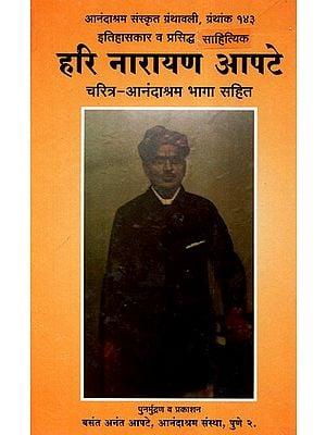 हरि नारायण आपटे (चरित्र-आनंदाश्रम भागा सहित)  - Hari Narayan Apte: Charitra- Anandashrama Bhaga Sahit 'Sanaskrit Granthavali' (Marathi)