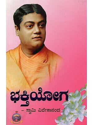 Bhakti Yoga (Kannada)