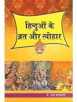 हिन्दुओं के व्रत और त्योहार - Hindu Fasts And Festivals