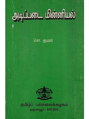 Basic Electronic (An Old and Rare Book in Tamil)